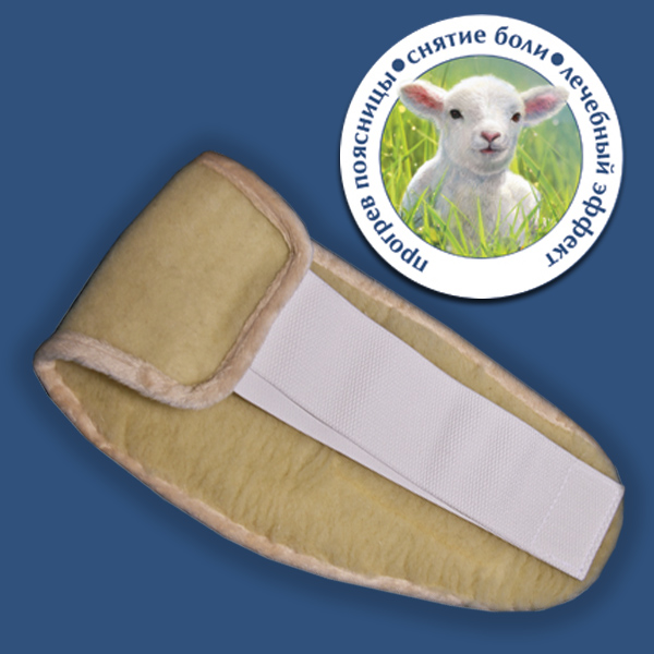 пояс (бандаж) согревающий из овечьей шерсти 100% 108 (натуральный)