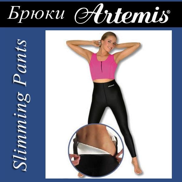 Брюки Artemis