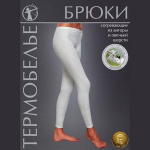 брюки согревающие из ангоры и овечьей шерсти 101 (белый)