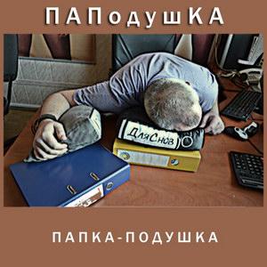 паподушка «для снов» 521(2)