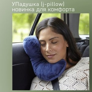 Подушка для сна j-pillow