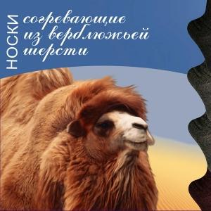 Носки согревающие из верблюжьей шерсти